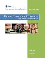 01ade67b269 Εξαγωγικές προοπτικές & στρατηγικές του ελληνικού επίπλου